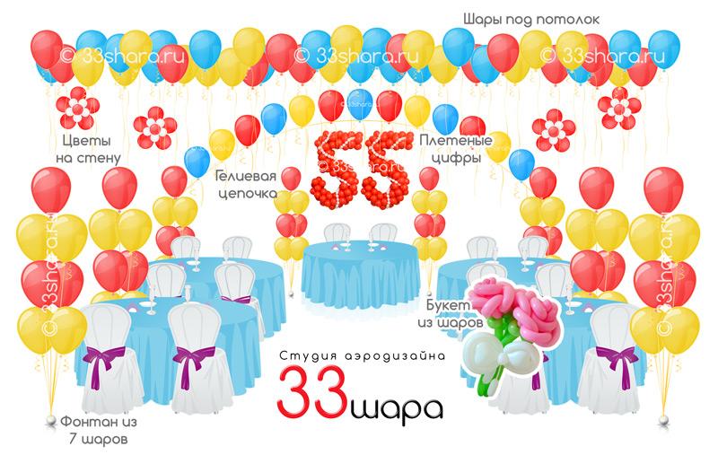 Юбилей оформление праздника шарами во Владимире