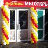 """Открытие магазина одежды """"По карману"""" – гирлянда из шаров"""