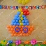 Выпускной в детском саду - кораблик и полянка