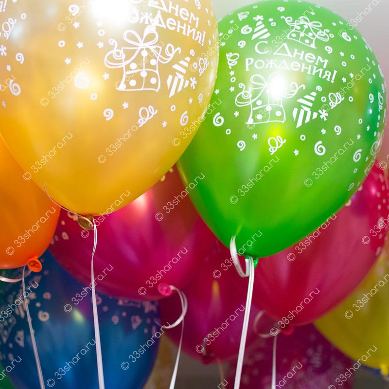 Гелиевый шарик с надписью с-днем-рождения