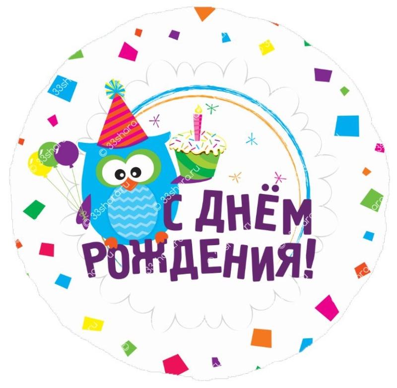 Шар круглый, С Днем рождения (Сова)