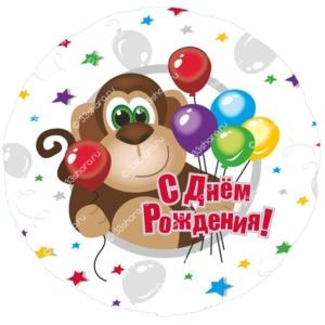 Шар круглый, С Днем рождения (Обезьянка)