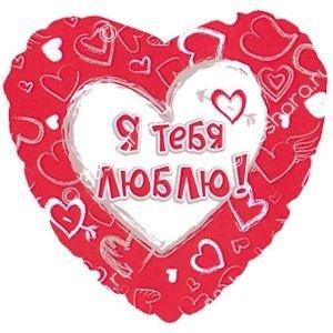 Сердце, Я люблю тебя (сердечки)