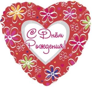 Сердце, С Днем рождения (ромашки)