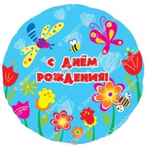Шар круглый, С Днем рождения (летний сад)