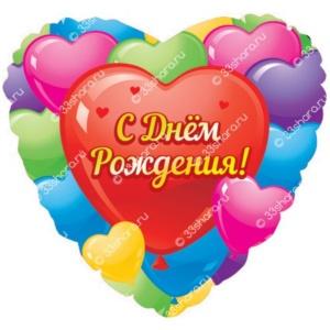 Сердце, С Днем рождения (разноцветные сердца)