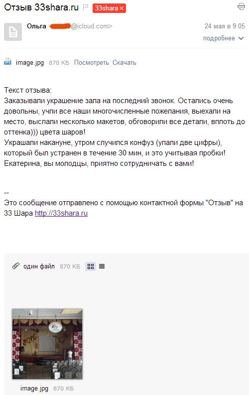 2015.05.24-Ольга