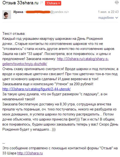 2015.07.01-Ирина
