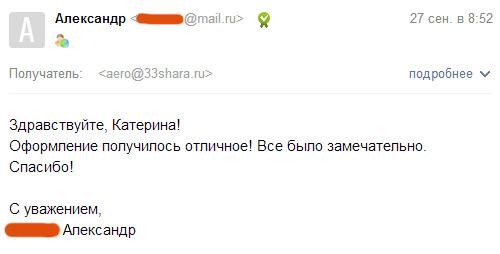 2015.09.27-Александр