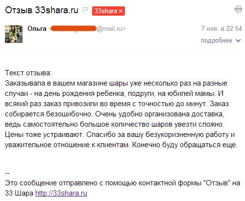 2015.11.07-Ольга