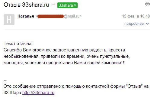 2016.02.15-Наталья
