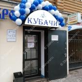 """Арка на вход – столовое серебро """"Кубачи"""""""