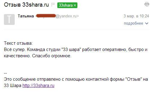 2016.03.03-Татьяна