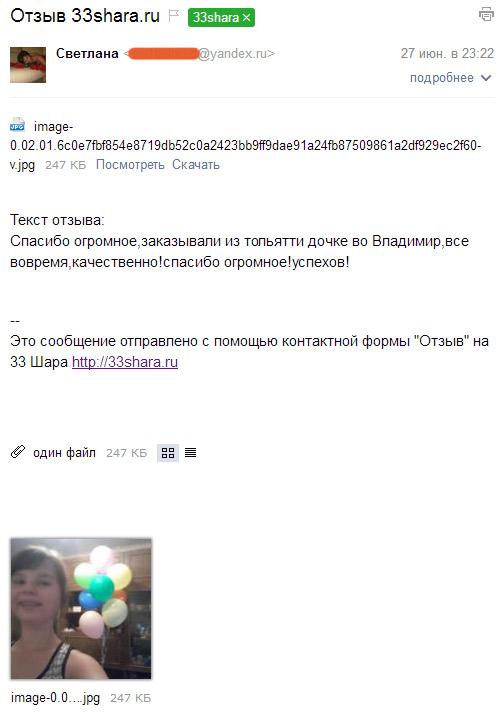 2016.06.27-Светлана