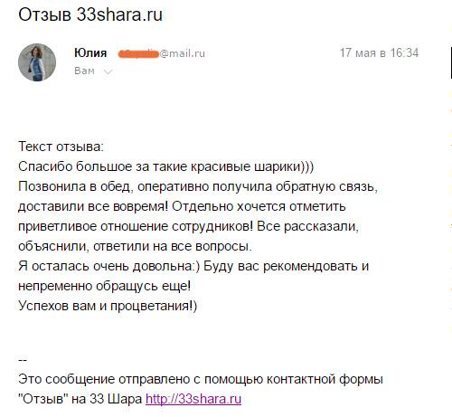 2017.05.17-Юлия