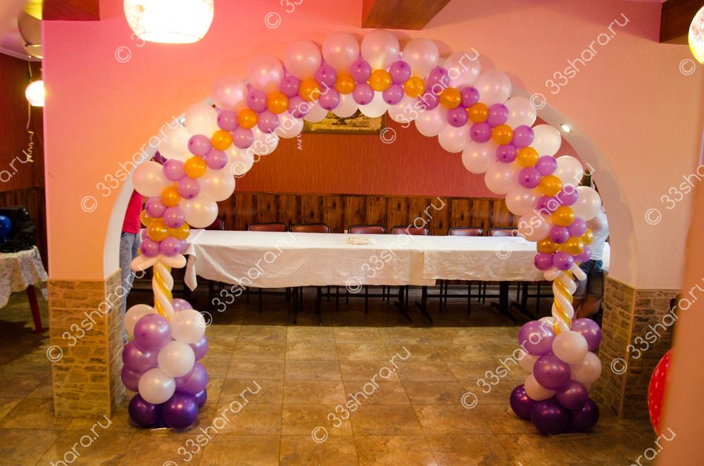 Оформление зала на юбилей - арка