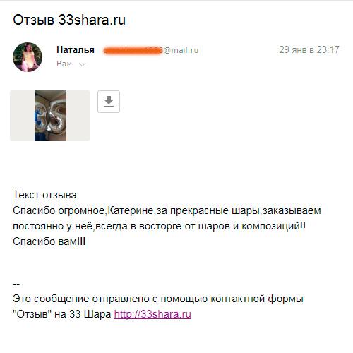 2018.01.29-Наталья