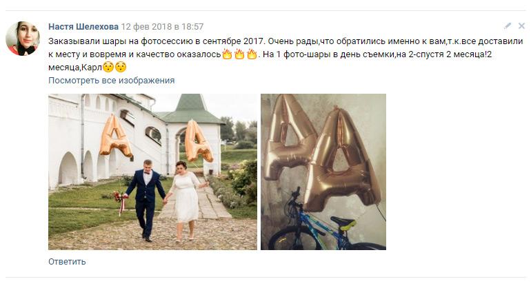 2018.02.12-Настя