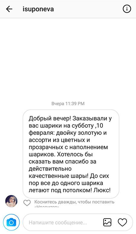 2018.02.14-Ирина