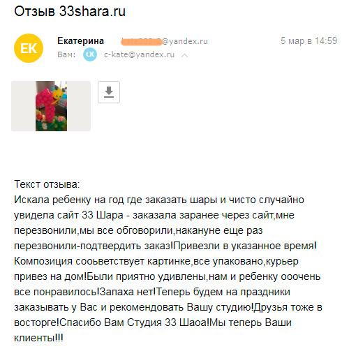 2018.03.05-Екатерина