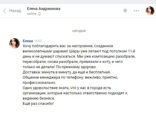2018.03.17-Елена