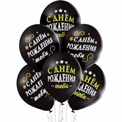 """4-59 Гелиевые шары """"С днем рождения тебя"""""""