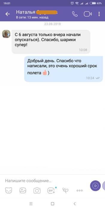 2018.08.23-Наталья