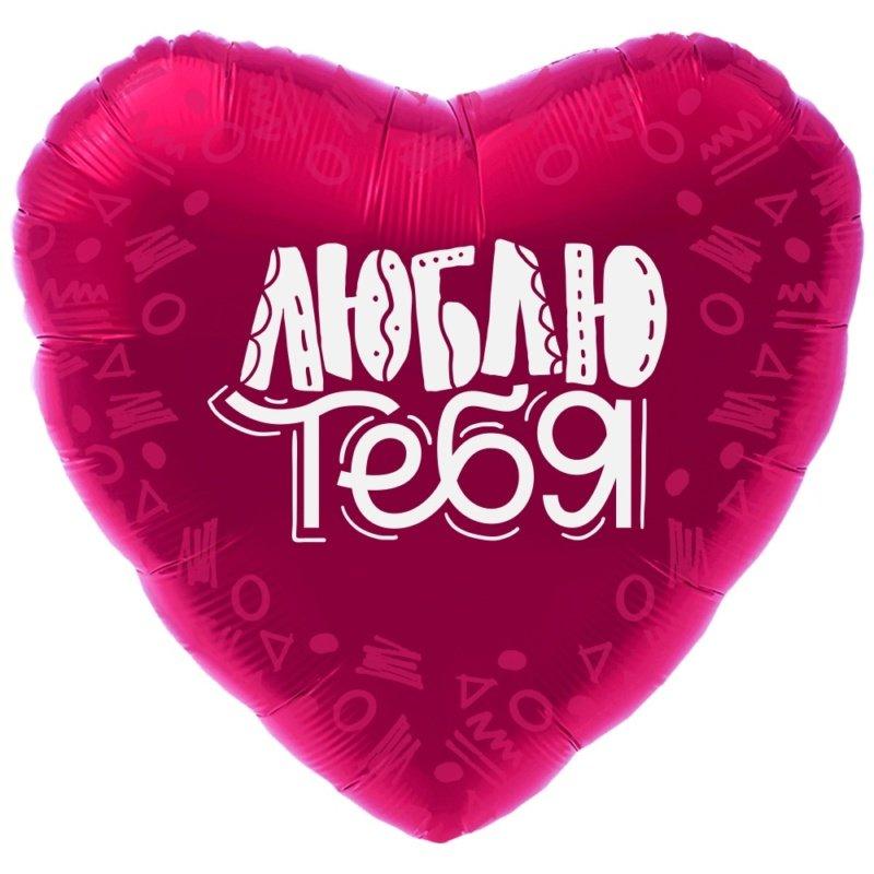 Сердце, Я люблю тебя (узоры)
