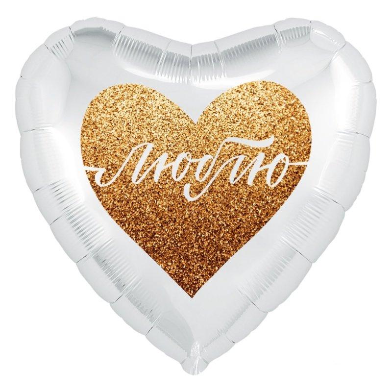 """Сердце с надписью """"Люблю"""" (золотое)"""