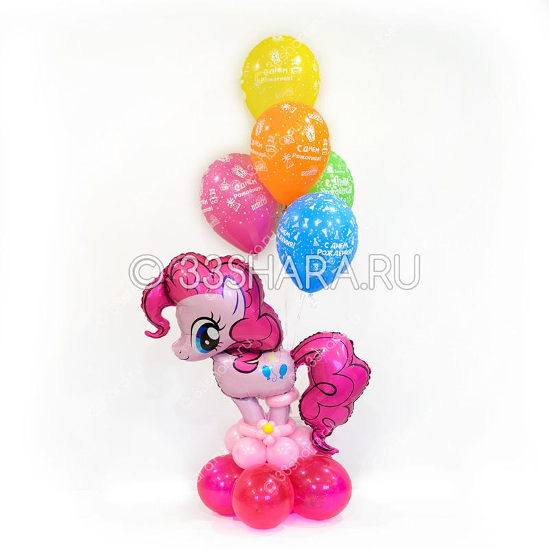 Пони с шариками