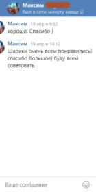 2019.04.19-Максим
