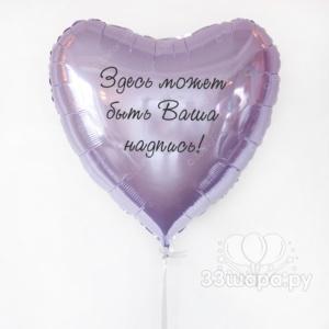 Сердце 60 см с индивидуальной надписью