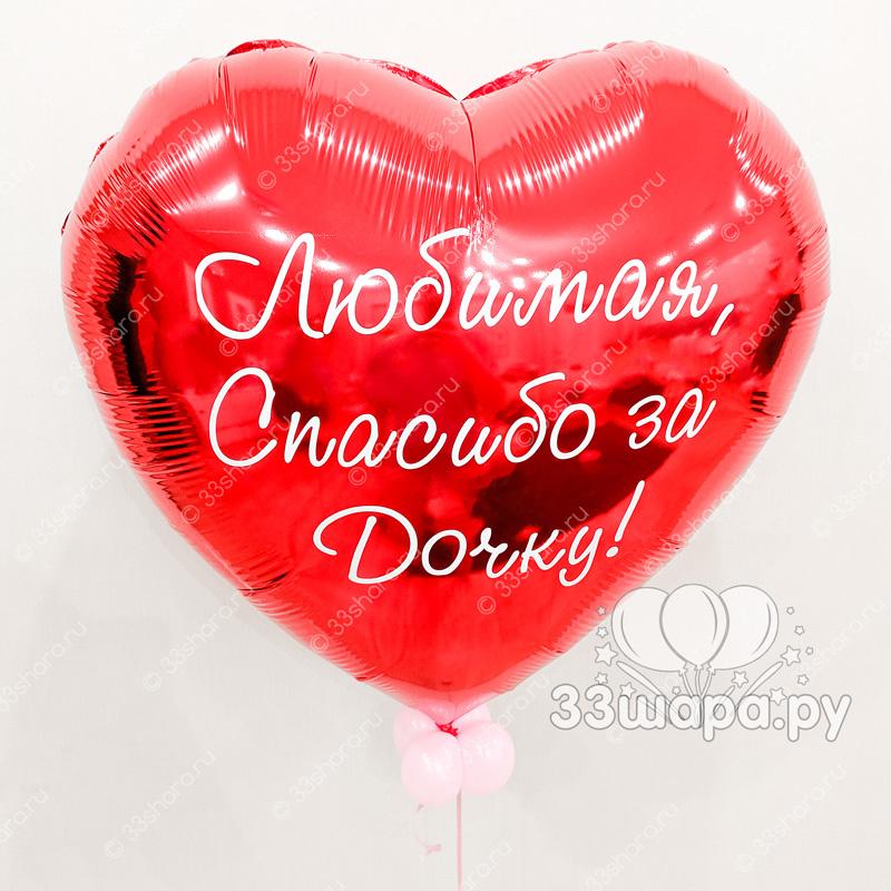Большое (60 см) сердце с надписью Спасибо за дочку