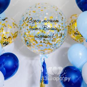 Огромный шар с конфетти и надписью