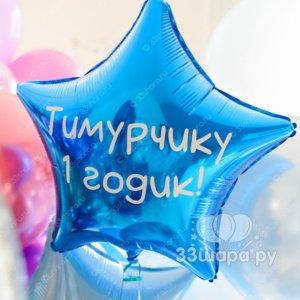 Тимурчику-1-годик