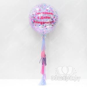 Большой шар 70 см розово-сиреневый с надписью, конфетти и кисточками