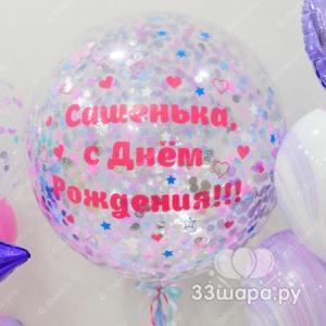Сашенька-с-днем-рождения