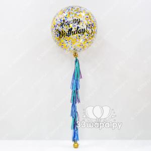 "Большой шар ""Happy Birthday!"""