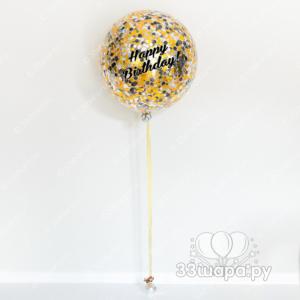 """Большой шар 70 см с надписью """"Happy Birthday!"""" и конфетти на ленте"""