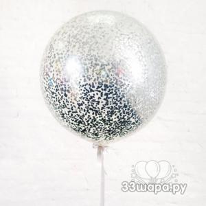 Большой шар 70 см с конфетти
