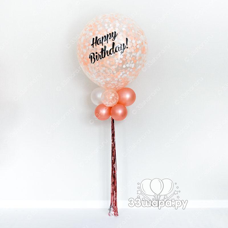Большой шар 70 см с надписью, конфетти и декором в персиковой гамме