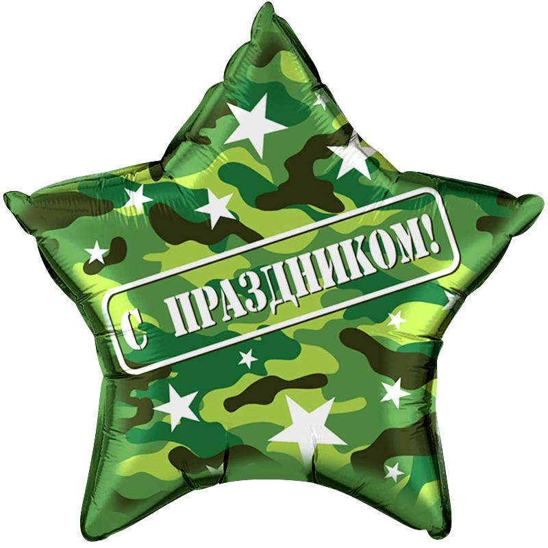 """Звезда """"С праздником!"""" камуфляжная"""