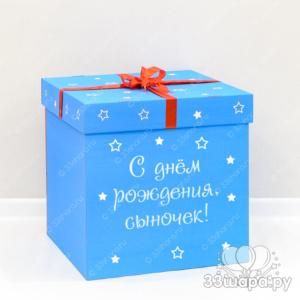 Голубая коробка-сюрприз с надписью