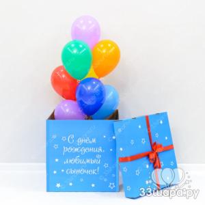 Голубая коробка-сюрприз 60 см с шарами