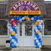 Открытие магазина сети «Капитан» в Загородном