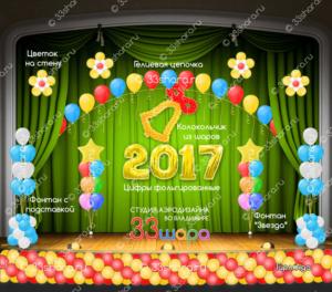 Последний звонок оформление воздушными шарами во Владимире сцены