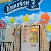 Оформление шарами открытия магазина сети «Капитан»
