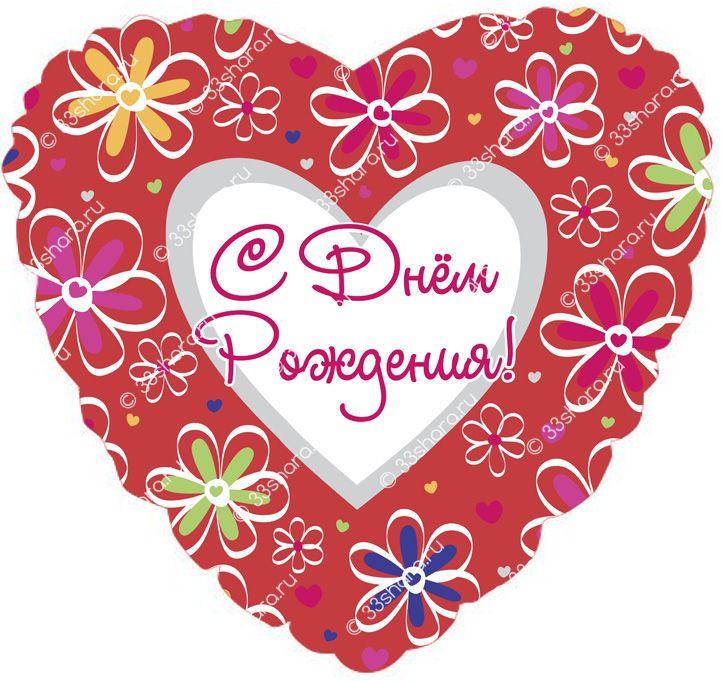 Поздравления с днем рождения сердце
