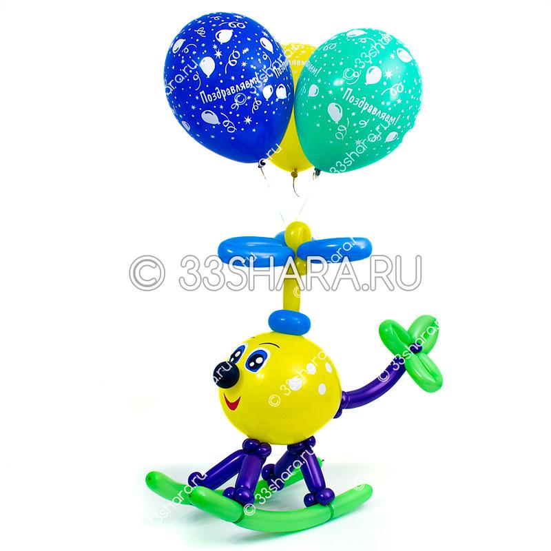 2-81 Веселый вертолетик из шариков