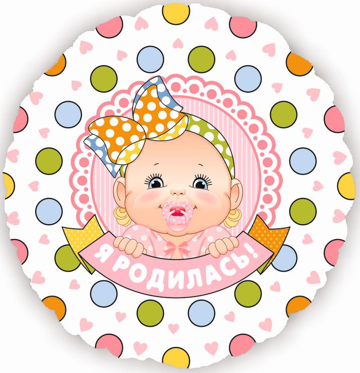 картинки девочка родилась